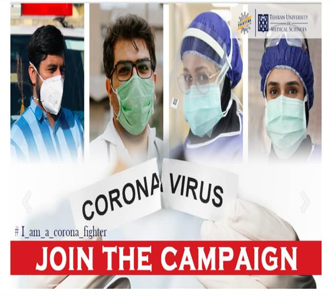 """Corona Fighters"" are gathering in a campaign in Tehran University of Medical Sciences"